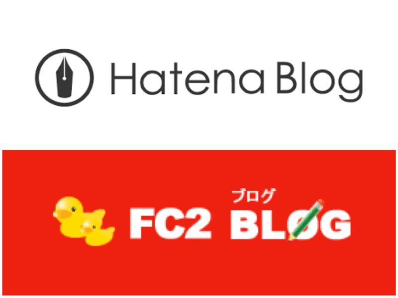 はてなブログ FC2ブログ
