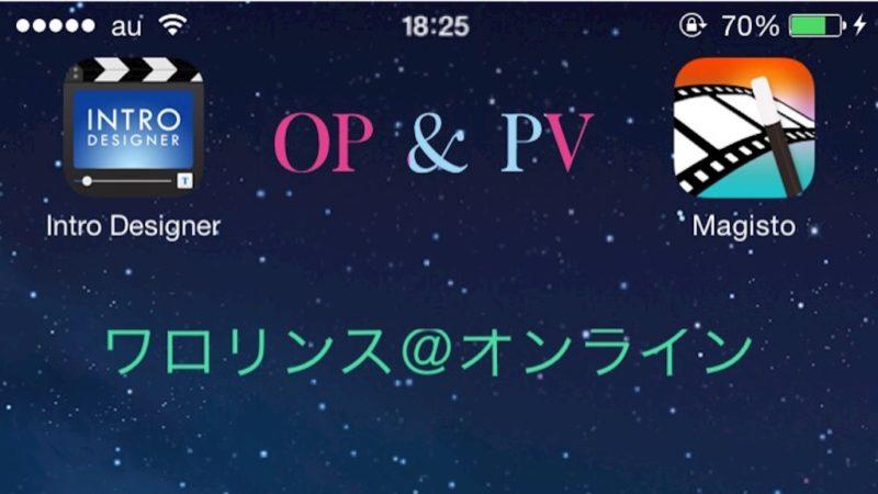 オープニング&PV動画編集アプリ