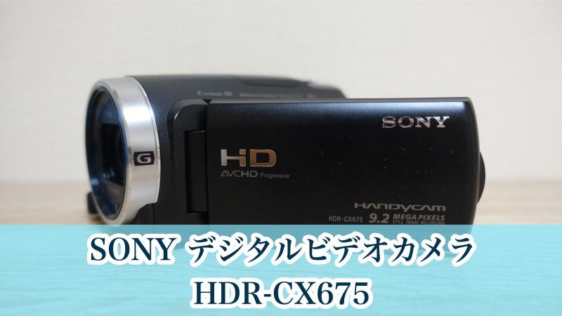 HDR-CX675 レビュー
