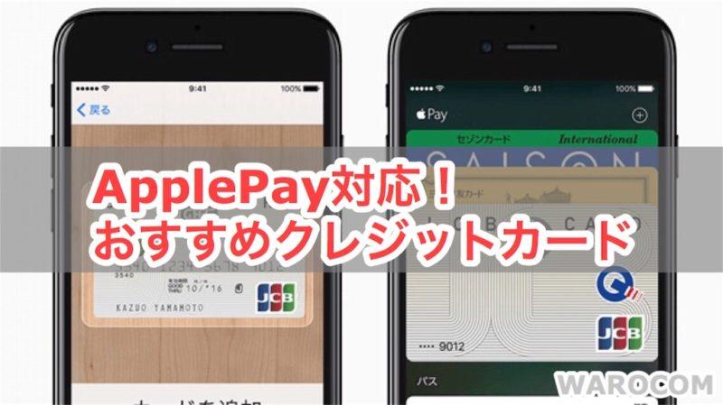 ApplePay対応 おすすめクレジットカード