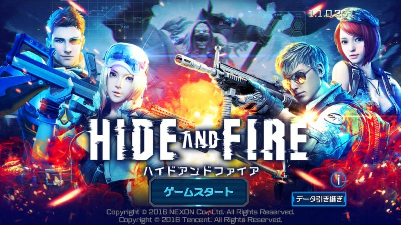 HIDE AND FIRE アプリ