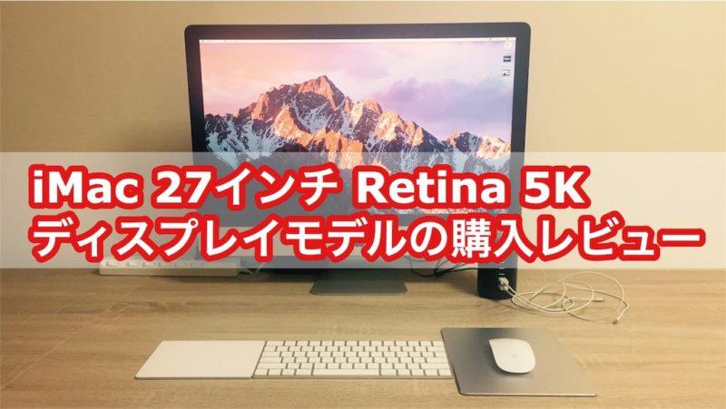 iMac 27インチ Retina 5Kディスプレイ
