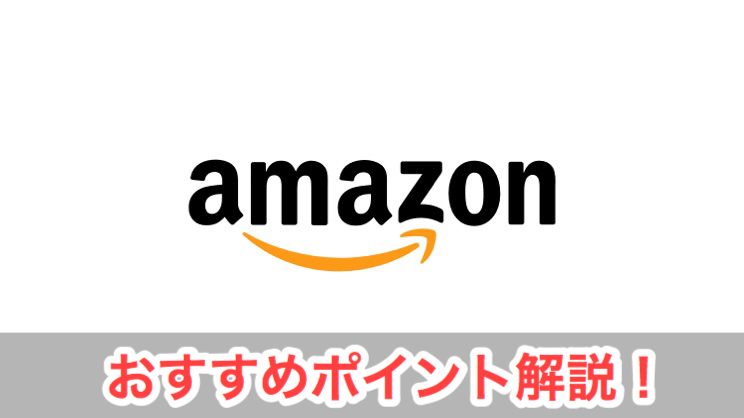 Amazon Prime(アマゾンプライム)会員