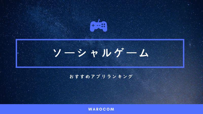 おすすめソーシャルゲームアプリ