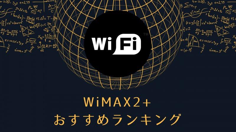 おすすめ WiMAX 2+(ワイマックスツープラス)