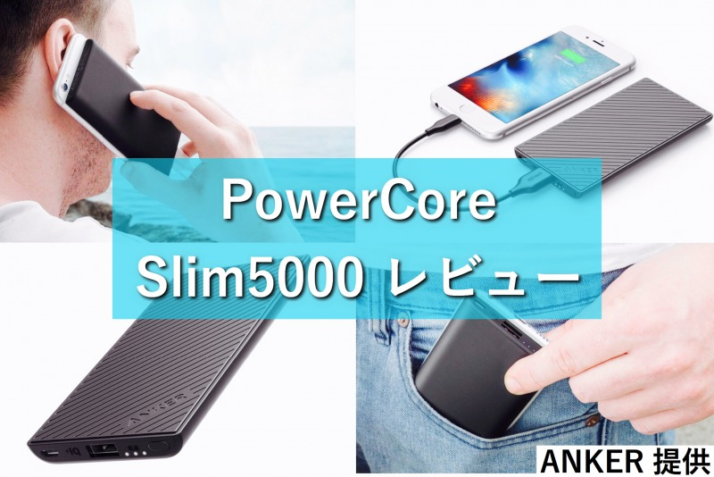 PowerCoreSlim5000