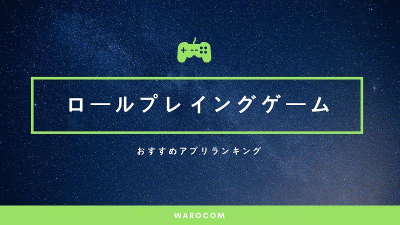 おすすめスマホRPGアプリ