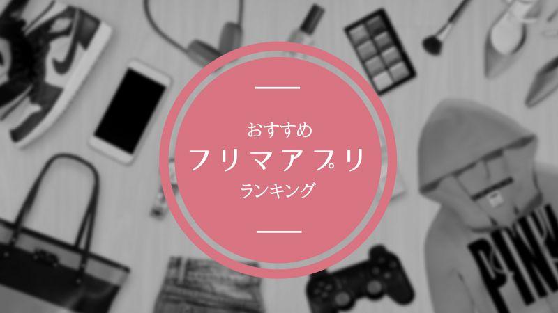 おすすめフリマアプリ