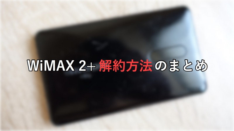 WiMAX 2+ 解約方法