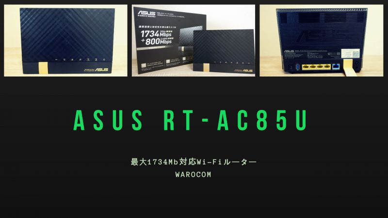 ASUS RT-AC85U レビュー