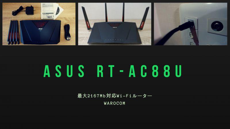 ASUS RT-AC88U レビュー