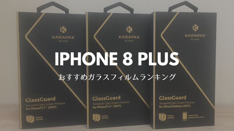 iPhone8 Plus ガラスフィルム