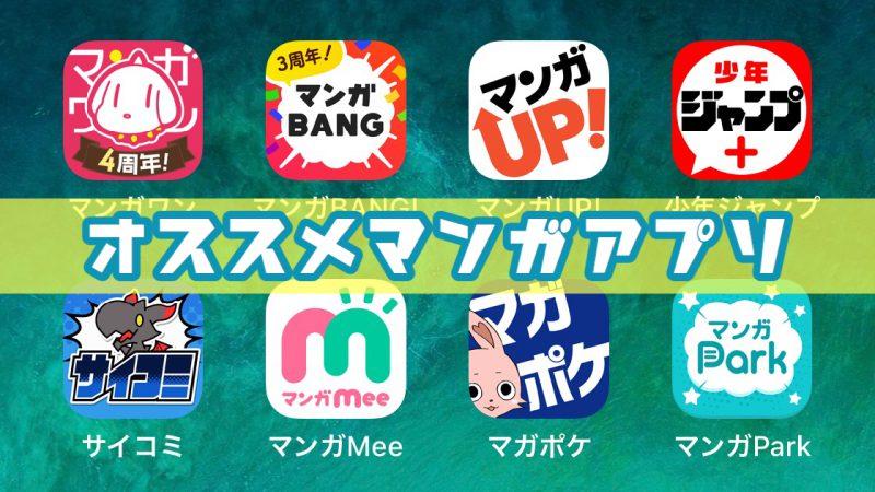 おすすめの漫画アプリ