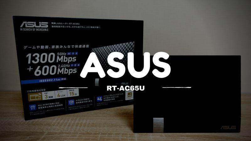 RT-AC65U レビュー