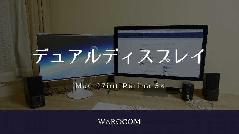 iMac27インチ デュアルディスプレイ