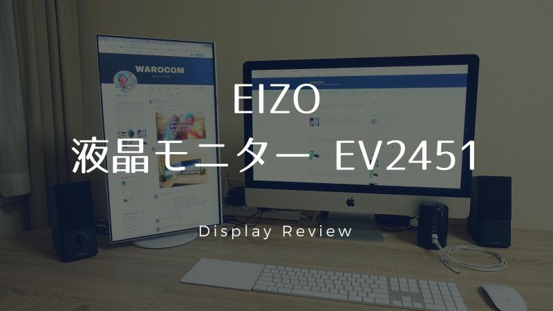 FlexScan23.8インチ EV2451