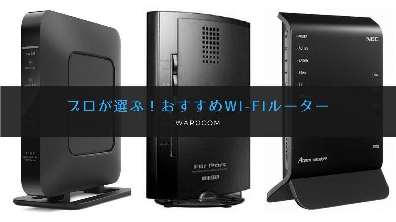 おすすめWi-Fiルーター(無線LAN)