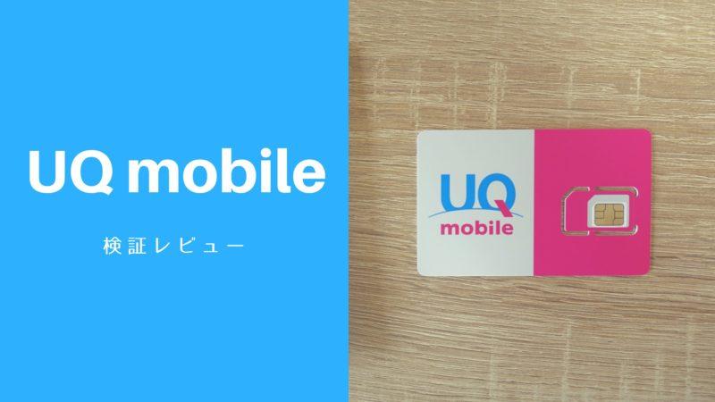 UQ mobile(モバイル)レビュー