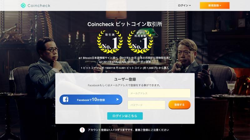 Coincheck(コインチェック) 無料作成