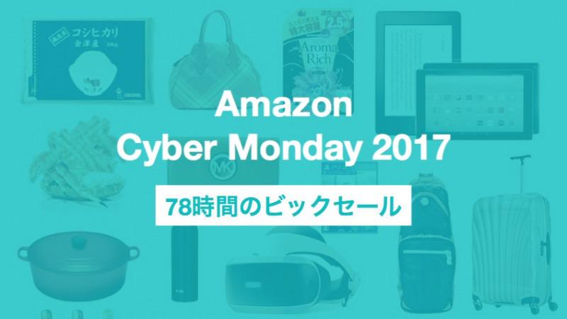 Amazon Cyber-Monday 2017(アマゾンサイバーマンデー)