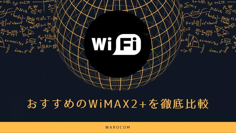 WiMAX 2+(ワイマックスツー)