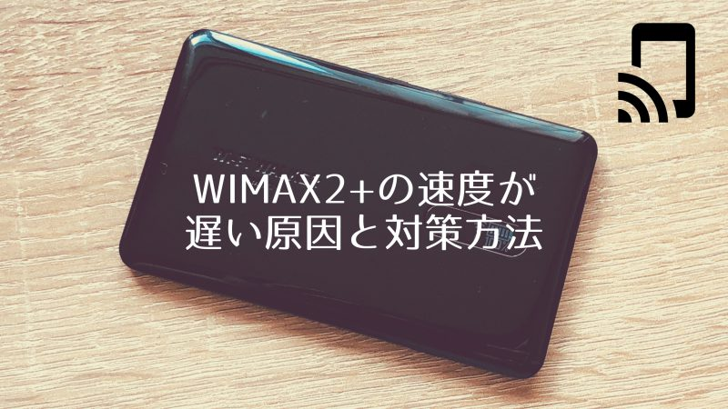 WiMAX2 遅い原因と対策