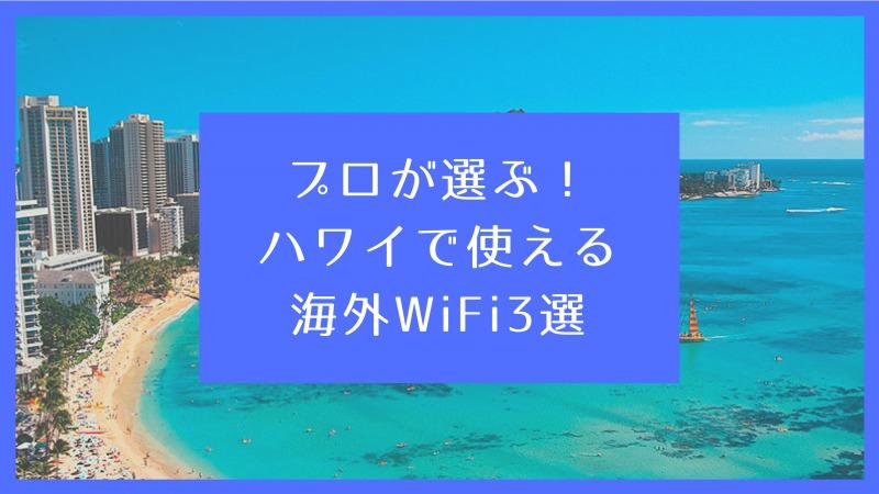 ハワイ レンタル海外WiFi