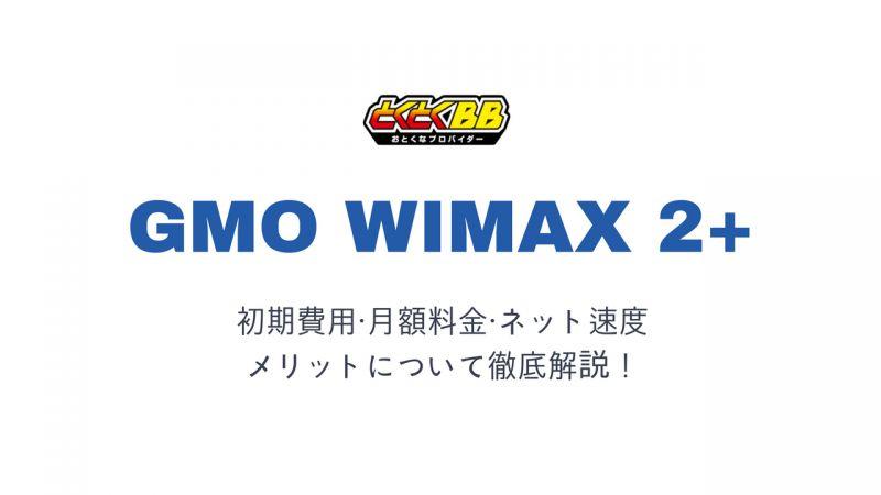 GMO WiMAX2+