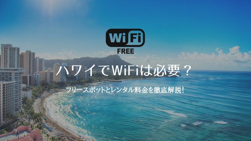 ハワイ旅行 WiFi 必要