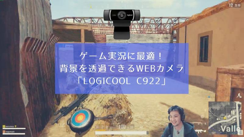 Logicool C922