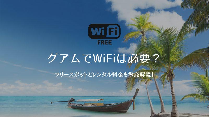 グアム旅行 WiFi 必要