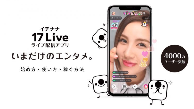 17 Live(イチナナ)アプリ