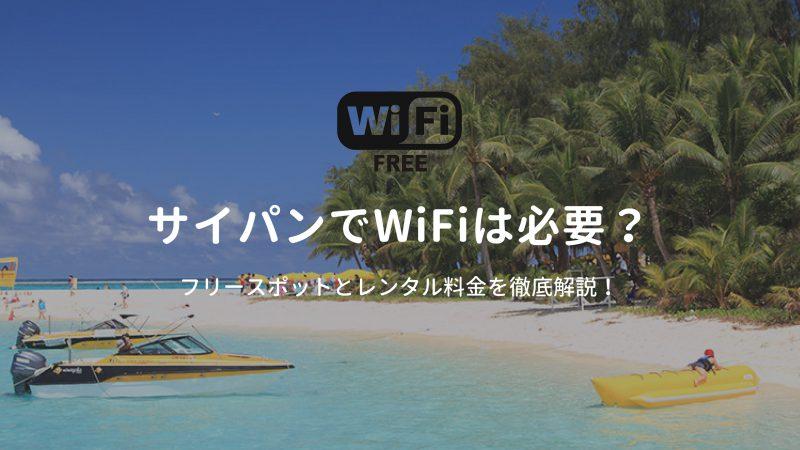 サイパン WiFi 必要