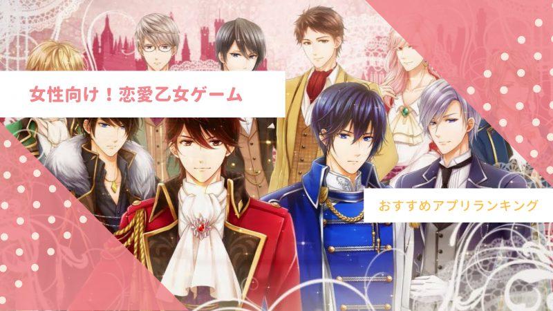恋愛乙女ゲームアプリ