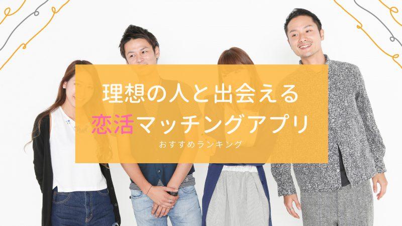 恋活マッチングアプリ