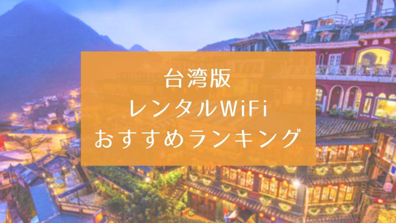 台湾 レンタルポケットWiFi