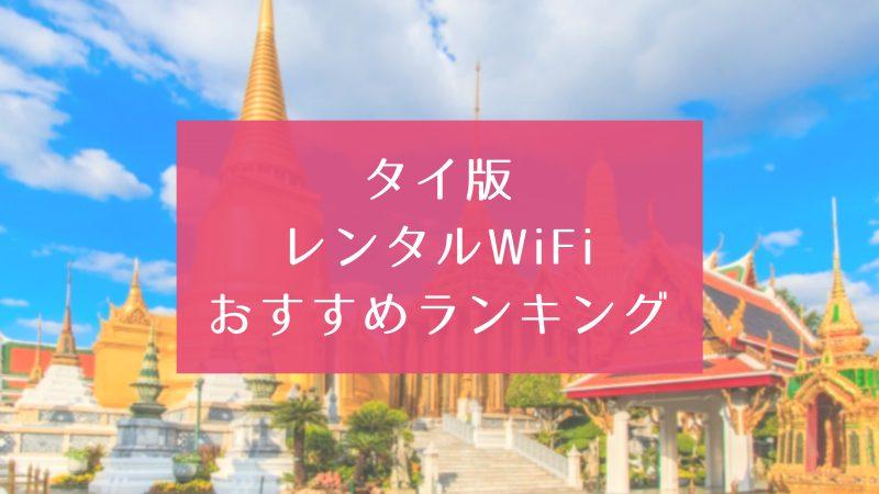 タイ レンタルポケットWiFi