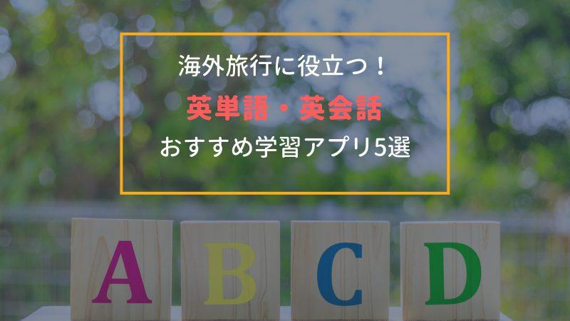英単語 英会話 アプリ