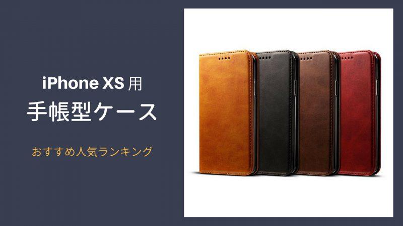 iPhoneXS:手帳型ケース