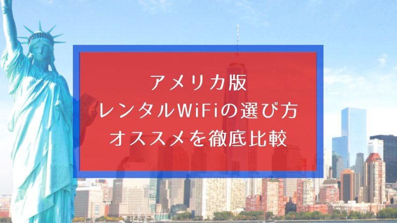 アメリカ レンタルWiFi