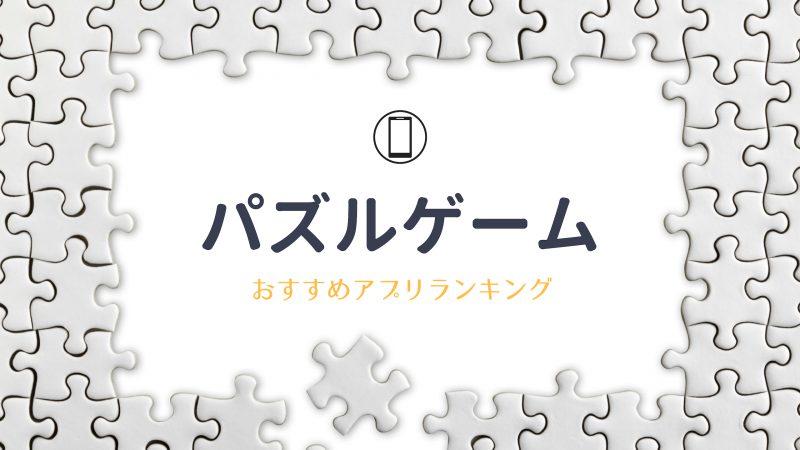 パズルゲームアプリ