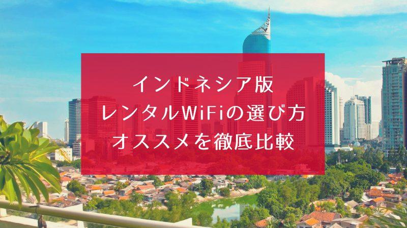 インドネシア レンタルWiFi