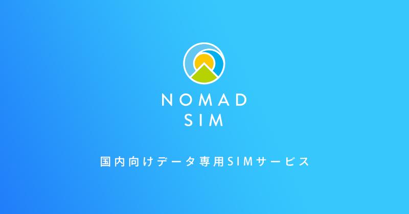 ノマドSIM