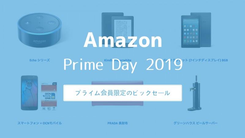 Amazon プライムデー 2019年