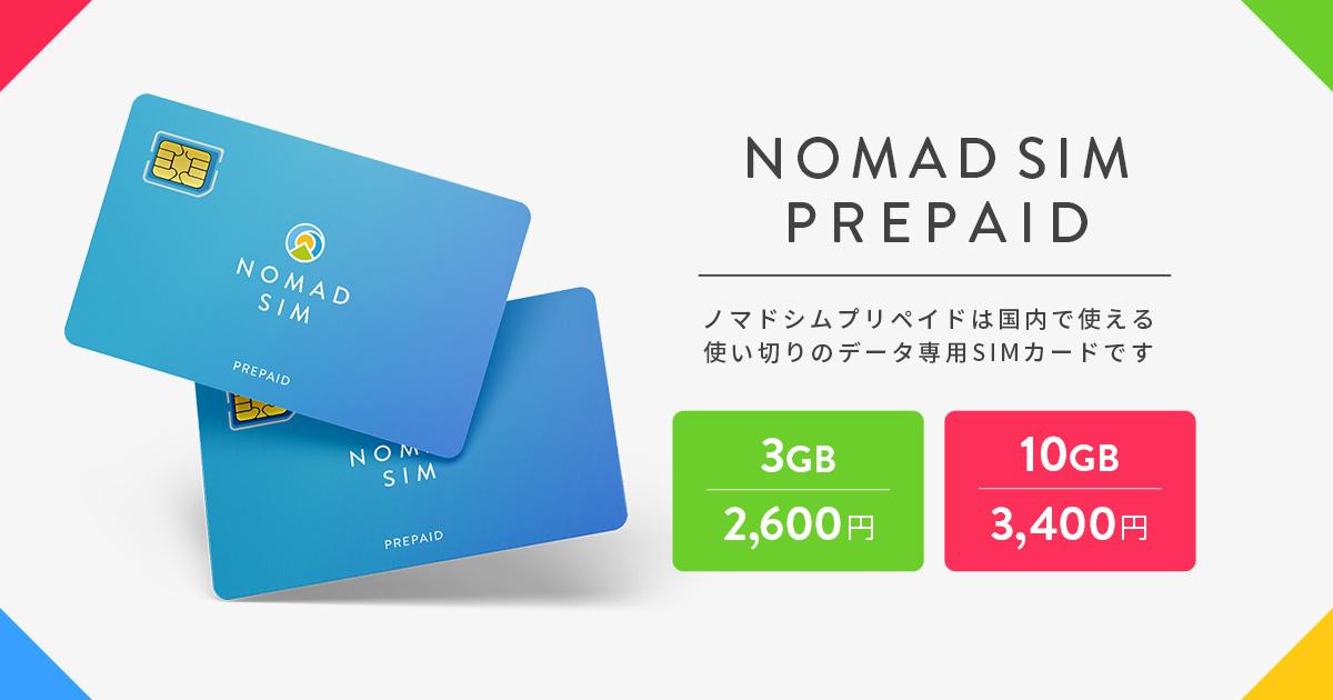 Nomad SIM Prepaid