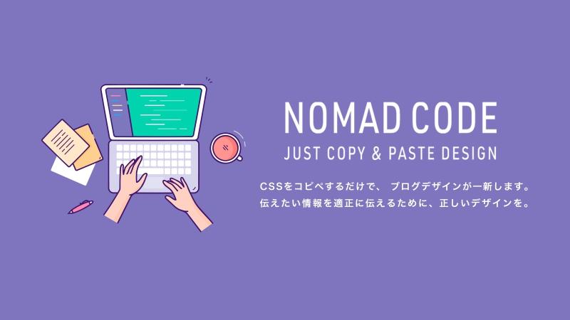 Nomad Code